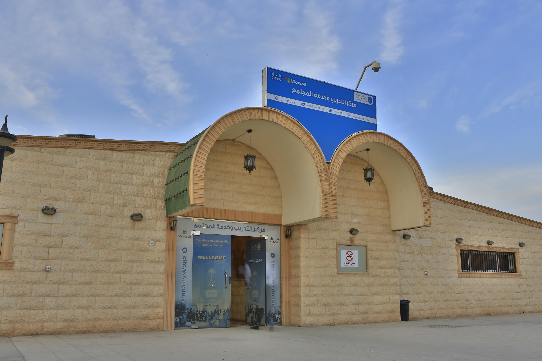 مركز التدريب وخدمة المجتمع - .