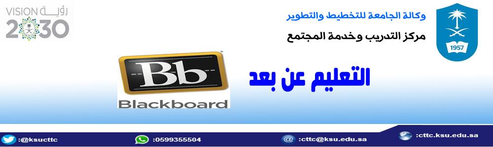 نظام Black Board -