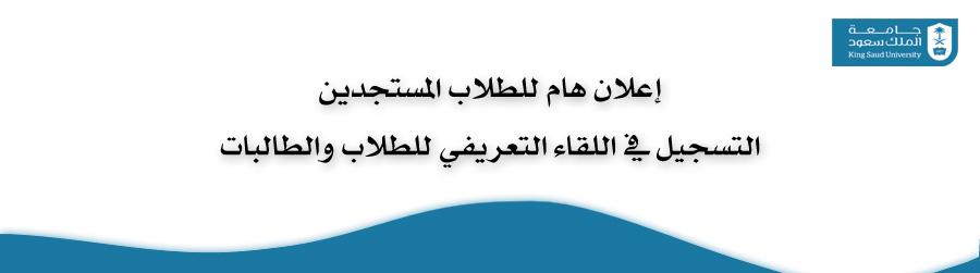 إعلان هام للطلاب والطالبات... -