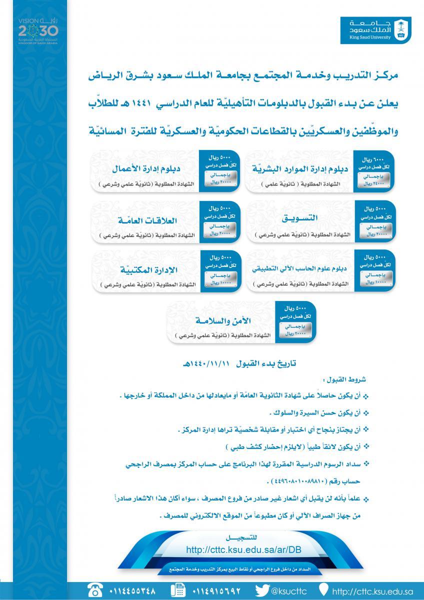 مركز التدريب وخدمة المجتمع بجامعة الملك سعود يعلن بدء القبول بالدبلومات المدفوعة صحيفة صراحة الالكترونية