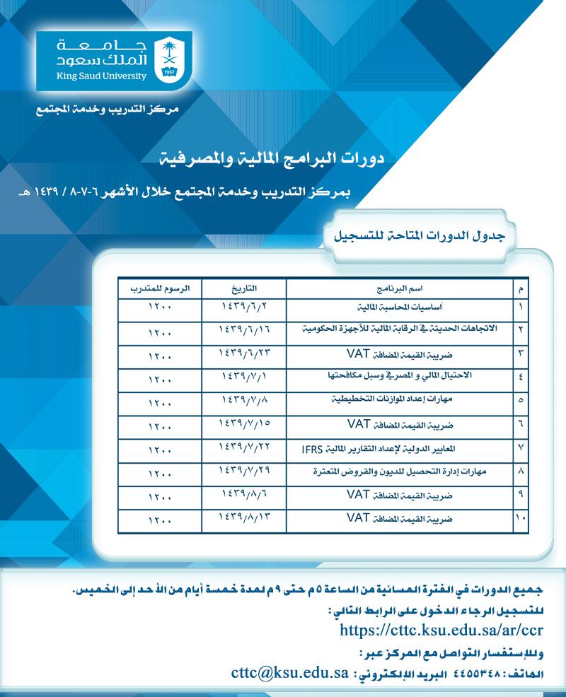 التسجيل في الدورات المالية والمصرفية 1439 هـ مركز التدريب وخدمة المجتمع