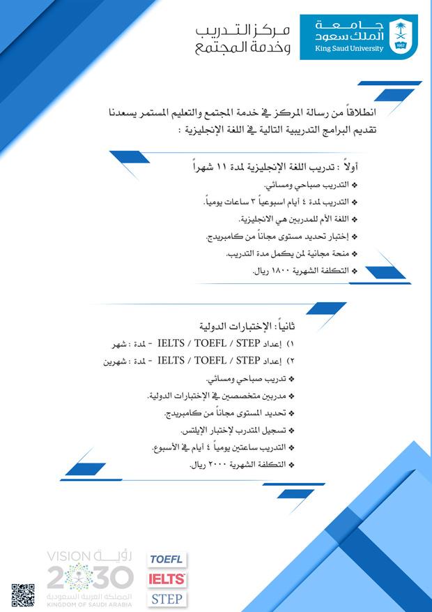 مركز التدريب وخدمة المجتمع شرق الرياض Ksu Ksucttc Twitter