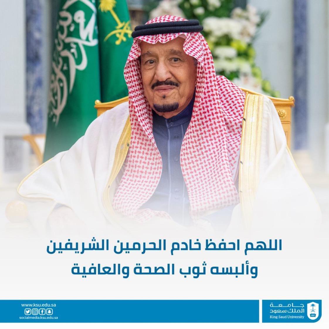 اللهم احفظ خادم الحرمين... -