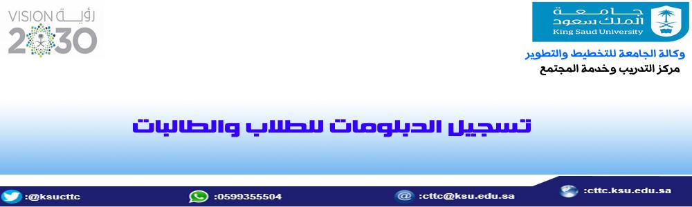 تسجيل الدبلومات للطلاب والطالبات... -