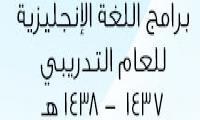 برامج اللغة الإنجليزية للعام التدريبي 1437/1438 هـ
